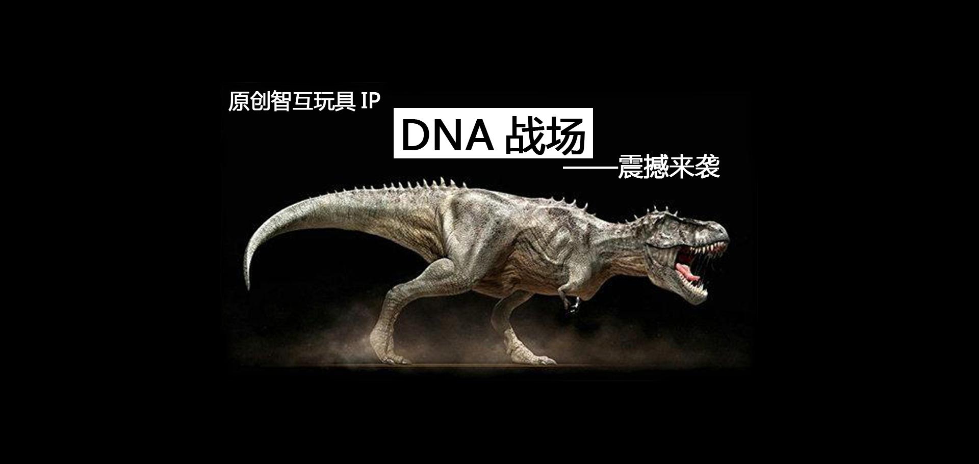 DNA战争1.0下载页面(测试)
