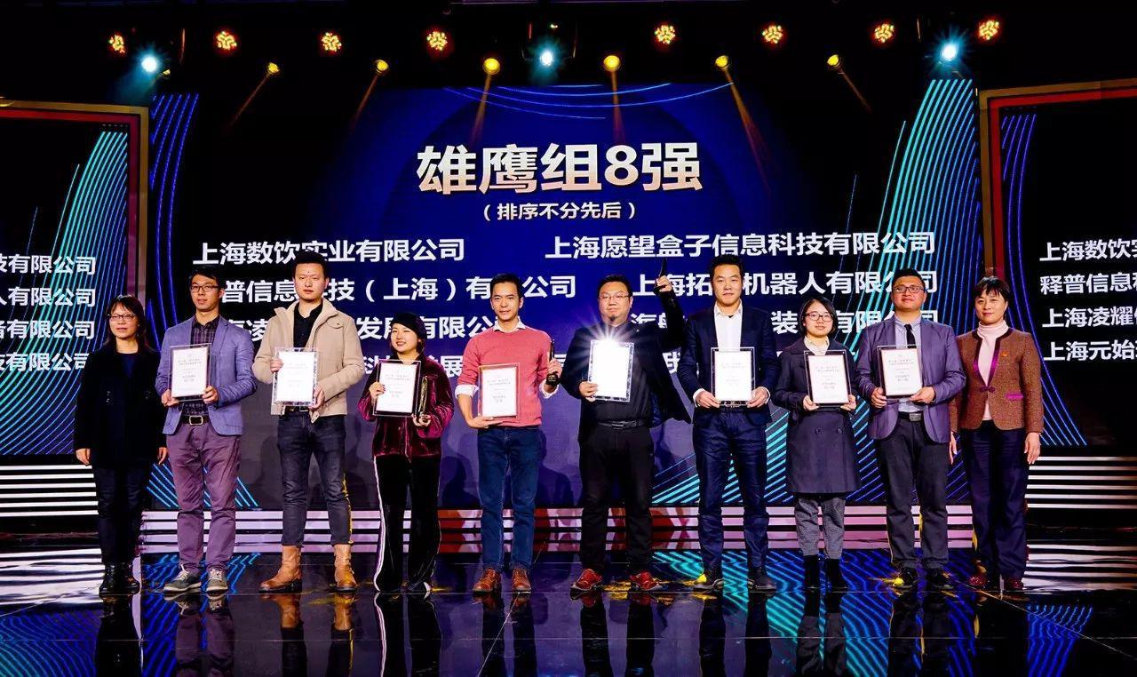 我司获2017全球青年创新创业大赛决赛8强